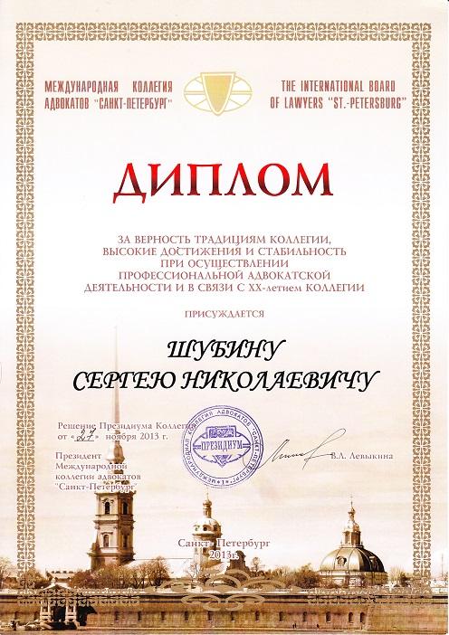 Диплом МКА СПб_джепг