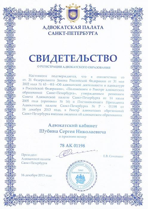 Свидетельство о регистрации_джпег