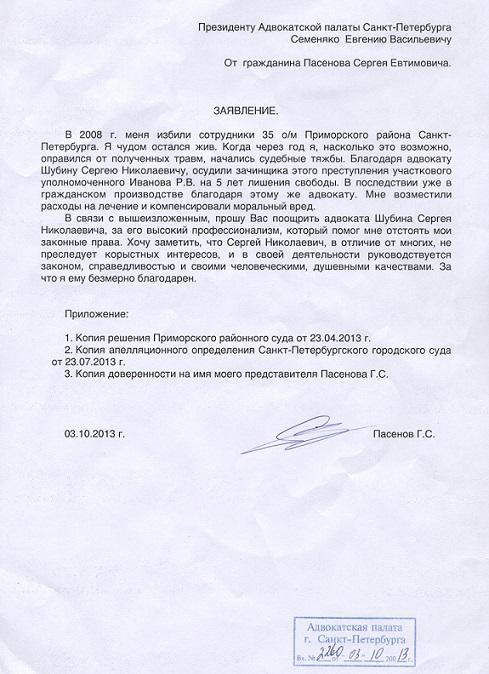 заявление о поощрении_джпег_уменьш